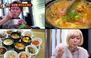 백종원 3대천왕 서산 게국지찌개 맛집 7천원 뚝배기..
