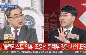 김남국 변호사의 황태순 팩트 폭행 블랙리스트 옹호..