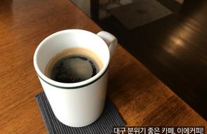 대구 카페 추천, 김광석거리 근처 삼덕동 이에커피!