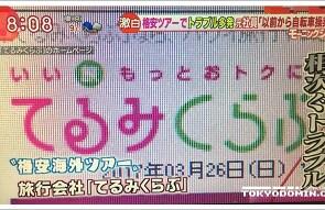 """저가 일본 여행사 """"텔미클럽(TellMeClub)""""이 2017년.."""