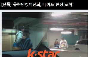 윤현민 백진희 데이트 현장 포착,윤현민 백진희 열애..