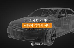 [카드뉴스] 가벼운 자동차가 좋다! 자동차 경량화 시..