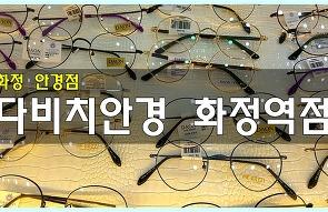 화정 안경점 다비치안경 화정역점에서 안경 맞추고 ..