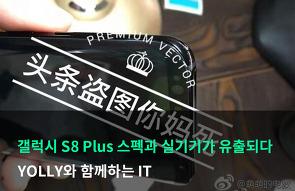 갤럭시 S8 플러스 스펙과 실기기가 유출되다... 어떻..
