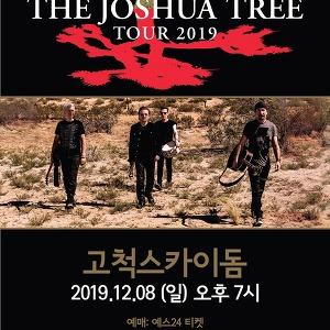 U2 내한공연 확정. 12월 8일 역사적인 첫 내한공연 개최.