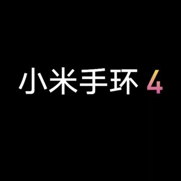 샤오미 미밴드4 가격, 스펙 총정리 : 삼성이 제아무리 기를 쓴다 해도.. 클라스는 영원하다!