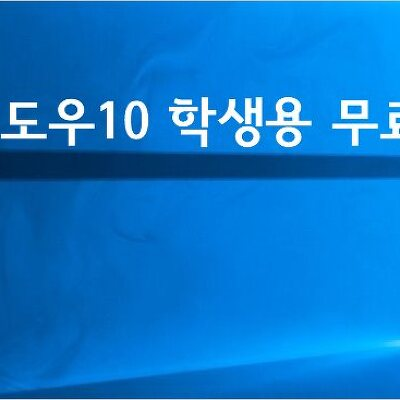 윈도우10 학생용 무료 ( windows 10 Education for students)