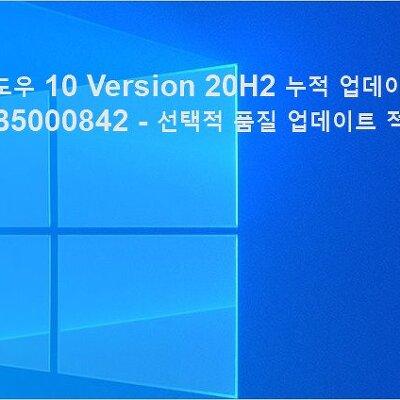 윈도우 10 20H2 누적 업데이트 KB5000842 - 선택적 품질 업데이트 내용