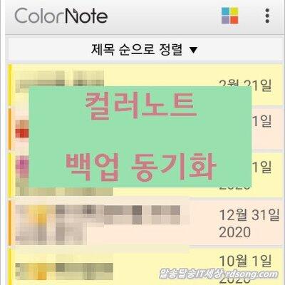 컬러노트 colorNote 메모장 앱 백업 클라우드 동기화 복원 방법 - 새 핸드폰으로 자료 이동 하기