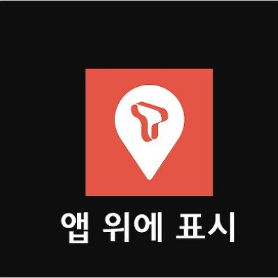 티맵 Tmap 다른앱 위에 표시 권한 허용 OFF 운전중 전화 화면이 뜨도록