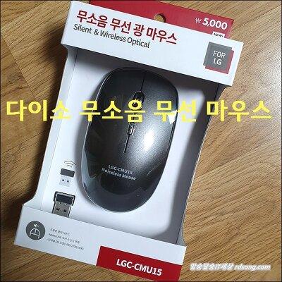 다이소 무소음 무선 마우스 구입 후기 LGC-CMU15