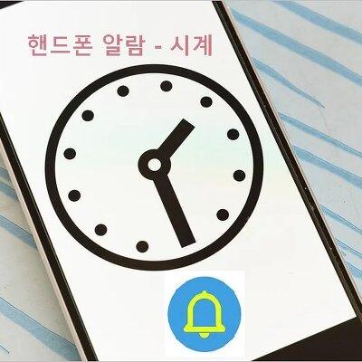 핸드폰 알람 스마트폰 알람 소리 mp3 추가 후 알람음 파일위치 및 삭제 방법