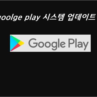google play 시스템 업데이트 확인 방법