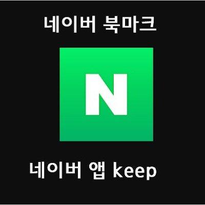 네이버 북마크 - 네이버 앱 keep 사용법