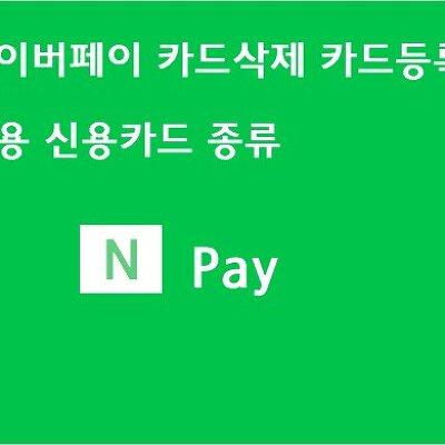 네이버페이 카드삭제 카드등록 방법, 네이버페이 신용카드 taptap카드