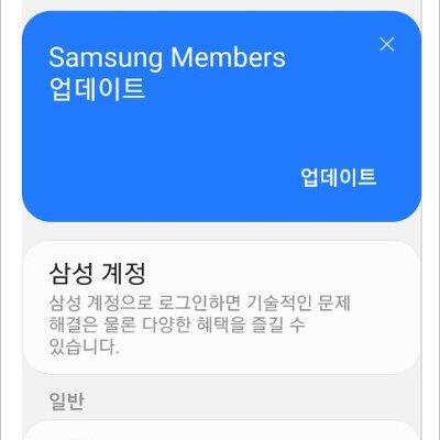 삼성 멤버스 앱 업데이트 [ samsung members ] 삼성 계정 로그인 로그아웃 방법