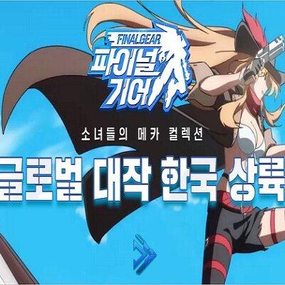 파이널기어 rpg 모바일 게임 - 구글 플레이 스토어