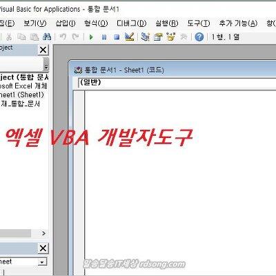 엑셀 개발자 도구 표시 방법 -  엑셀VBA 위한 엑셀 메뉴에 개발도구 보이게 단축키?