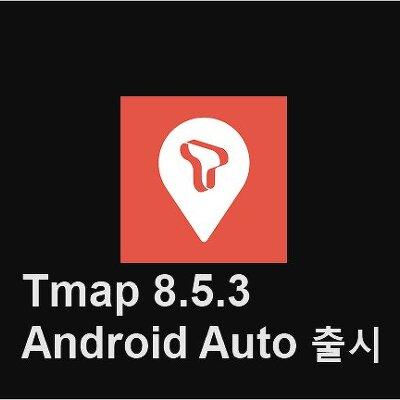 티맵 Tmap 8.5.3 업데이트, android Auto 출시 - 차량 연동
