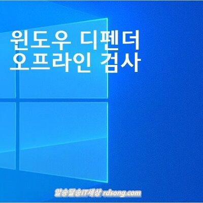 윈도우 디펜더 오프라인 검사 하기 microsoft defender offline검사 [윈도우10]