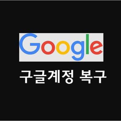 구글계정 복구 - 삭제한 google 계정  복구 하기