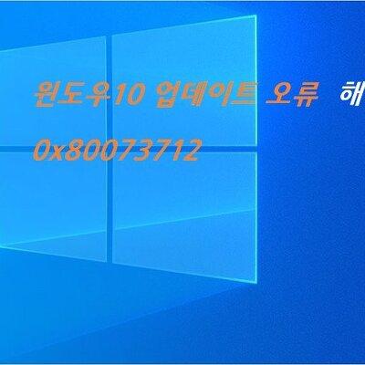 윈도우10 업데이트 오류 0x80073712 해결 방법 - windows KB4598242 보안 업데이트 오류 발생