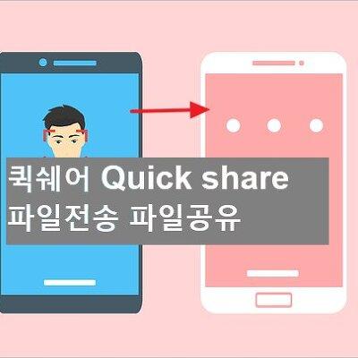 갤럭시 퀵쉐어 quick share 파일 사진전송 사용법 -  핸드폰 vs 핸드폰 파일공유 파일전송