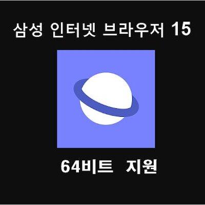 삼성 인터넷 브라우저 15 64비트 배포,개인 정보보안 위해 스마트 추적 방지 사용 방법