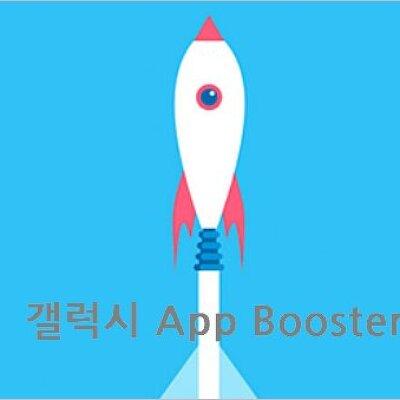 갤럭시 앱 실행 속도 빠르게 최적화 galaxy app booster - 갤럭시 랩스