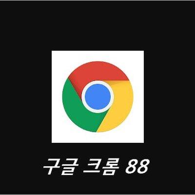 구글 크롬 88 업데이트 배포 chrome 88.0.4324.96
