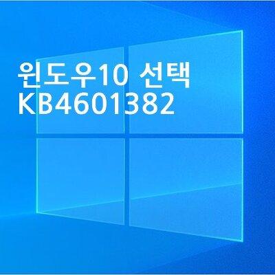 윈도우 10 20H2 선택적 업데이트 KB4601382 -  HDR 디스플레이 문제 해결