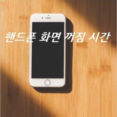 핸드폰 화면 꺼짐 시간 설정 - 스마트 스테이 스마트폰 화면 꺼지지 않게