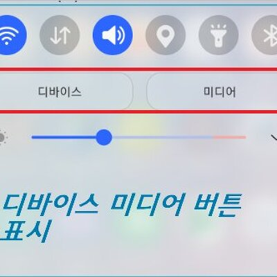 갤럭시 상단 디바이스 미디어 버튼 표시 - 갤럭시 빠른설정창 [ 안드로이드 11 ]