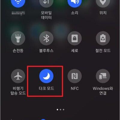 삼성 갤럭시 다크모드 설정 예약 자동켜기 - 배터리 절약?