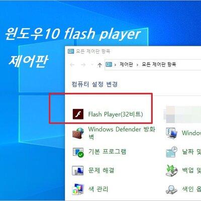 윈도우10 제어판 flash player 32비트 삭제 제거 - adobe flash player 제거 위한 업데이트 다운로드 설치