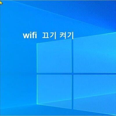 윈도우 와이파이 wi-fi 끄기 켜는 방법