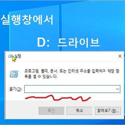 윈도우10 실행창 ( 윈도우로고키+R) c 드라이브 D 드라이브 폴더 띄우기