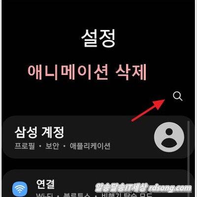 갤럭시 빠르게 애니메이션 삭제 [ 안드로이드11]