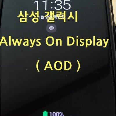 삼성 갤럭시 Always On Display (AOD) 사용법 잠금화면 알림