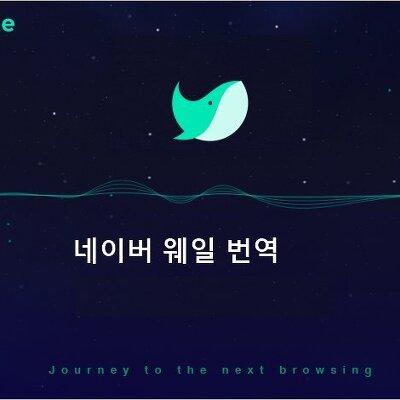 모바일 네이버 웨일 브라우저 번역 파파고 웹페이지 번역