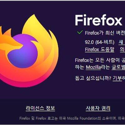 파이어폭스 92 출시 및  파이어폭스 구버전 이전버전 다운로드 ftp