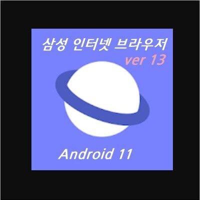 안드로이드11 삼성 인터넷 브라우저 번역 및 보안 어떻게 바뀌었을까