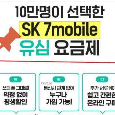 sk 7 모바일 알뜰 유심 요금제 셀프개통 통신비 저렴하게