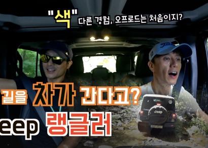 [카링TV] 이런 길 차가 간다고? 가능해? 첫 오프로드 경험 Jeep 랭글러 사하라, 루비콘
