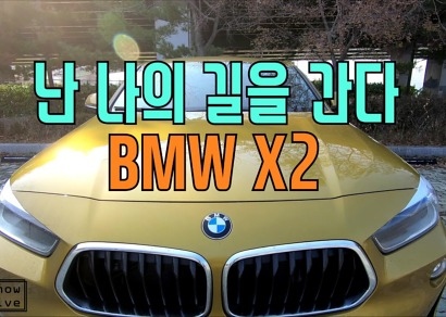 [로드쇼] BMW X2 시승 / 난 나의 길을 간다 / 가격의 벽을 넘어