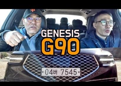제네시스 G90 시승기, 놀라운 변화로 가득