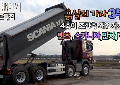 [카링TV] 덤프특집