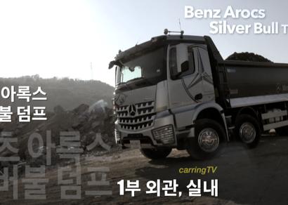 [카링TV] 벤츠 아록스 신형 덤프 트럭 실버불 1부, 공사 현장에서 직접 체험하기, Mercedes-Ben