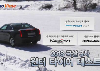 2018 국산 윈터 타이어 3종 성능 비교 테스트
