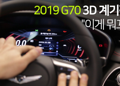2019년형 제네시스 G70! 3D 계기판